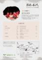 130627韓国の風流_ウラ