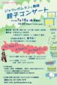 130715音工場親子コンサート
