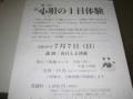 130707小唄1日体験(1)チラシ
