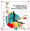 CD「百人一首 恋の歌」
