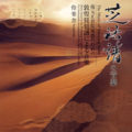 CD敦煌琵琶譜による音楽