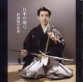 CD「日本の胡弓」杉浦聡の世界
