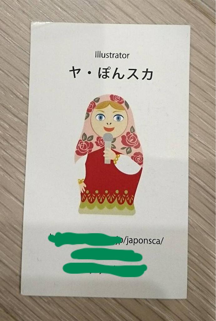 ヤ・ぽんスカ名刺