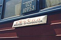 シベリア鉄道ロシア号