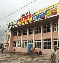 モゴチャ駅