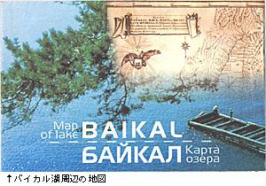 バイカル湖の地図