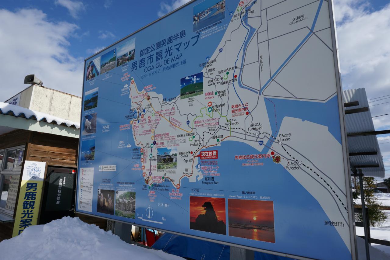 f:id:jarannu:20170214231257j:男鹿駅
