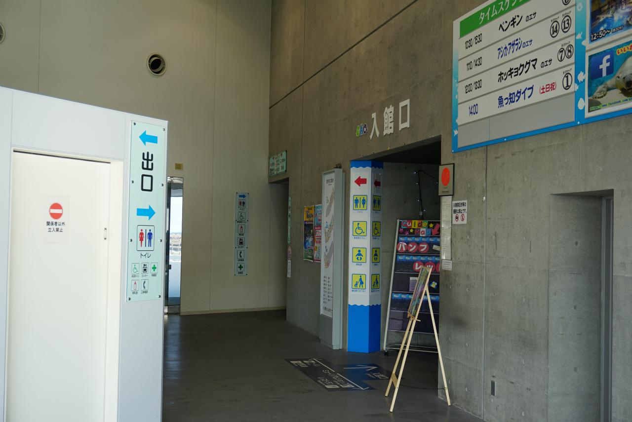 f:id:jarannu:20170215155409j:男鹿水族館