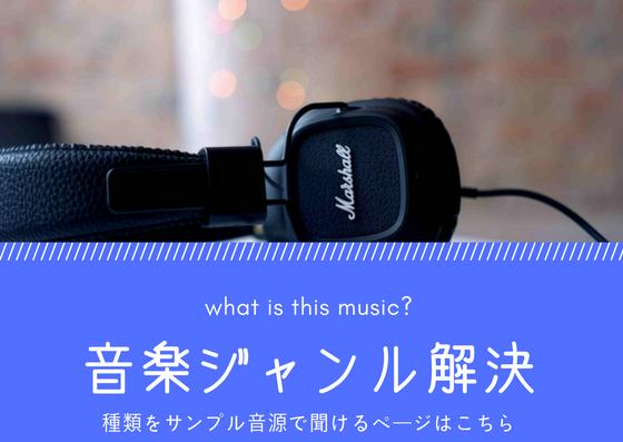 音楽ジャンル