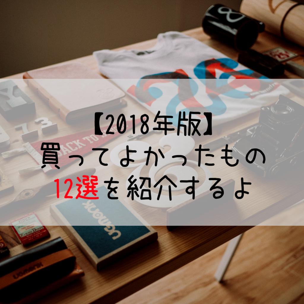 f:id:jasmin_love:20181218152439p:plain