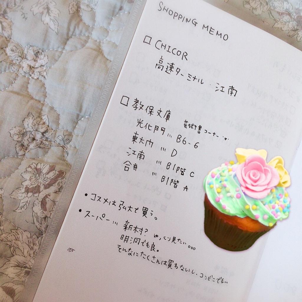 f:id:jasmine-sugar:20181117143004j:image