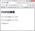 PHPでサイコロ