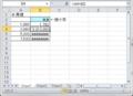 図解:Excelで絶対参照