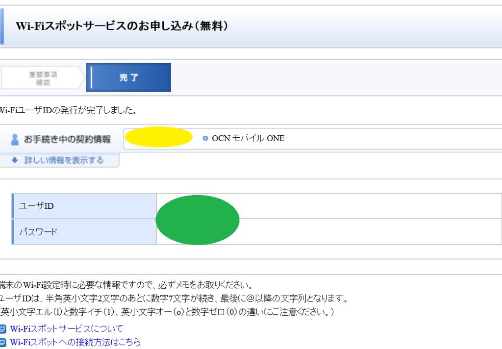 f:id:jasminekyoko:20180505172036p:plain