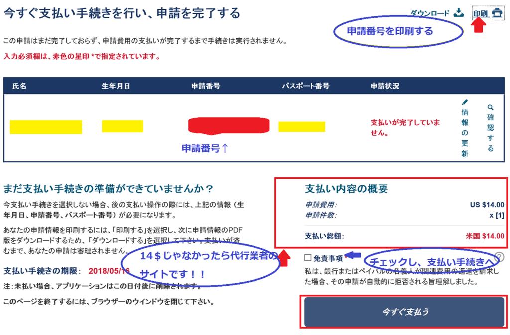 f:id:jasminekyoko:20180509192849p:plain