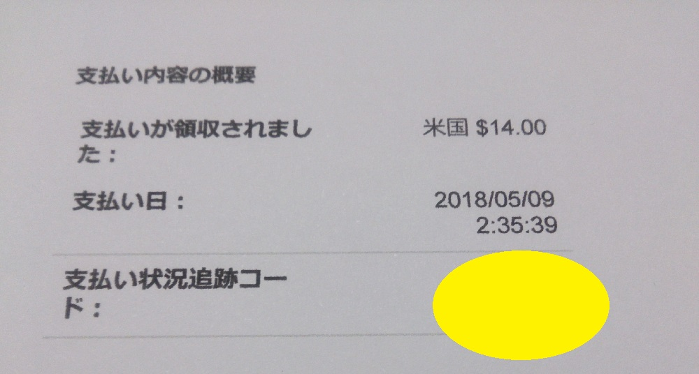 f:id:jasminekyoko:20180509212133j:plain