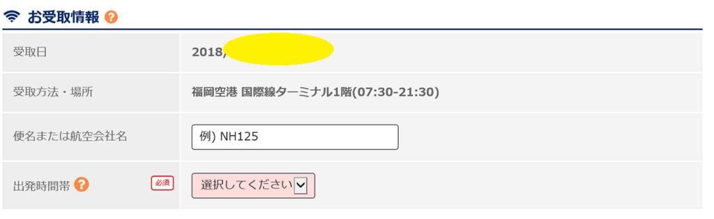f:id:jasminekyoko:20180526155822p:plain