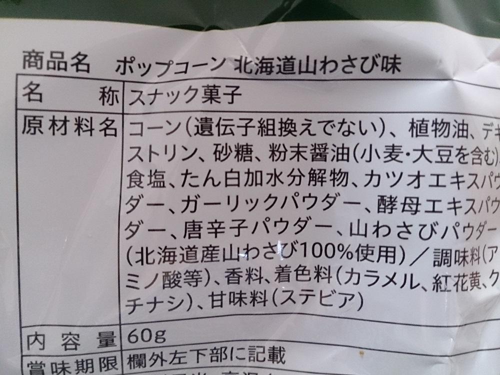 f:id:jasminekyoko:20180610151412j:plain