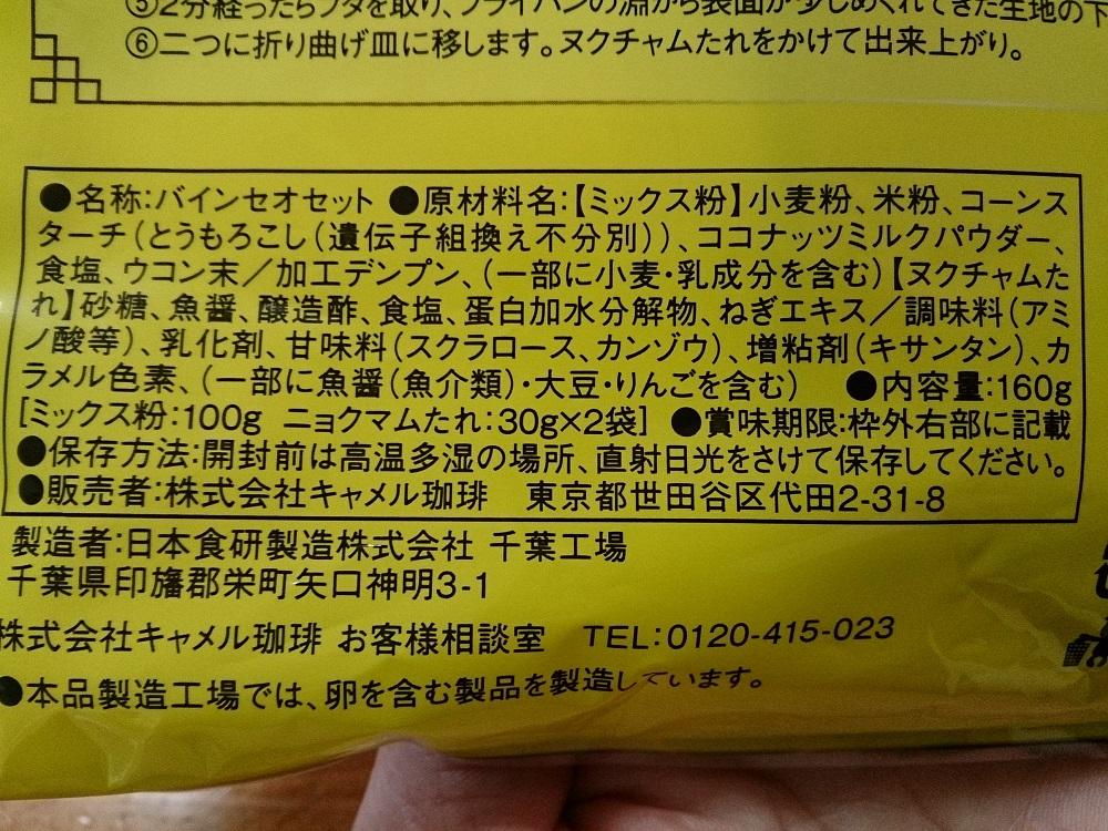 f:id:jasminekyoko:20181016213849j:plain