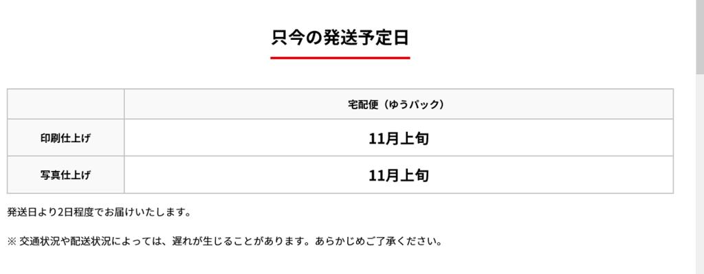f:id:jasminekyoko:20181019175635p:plain