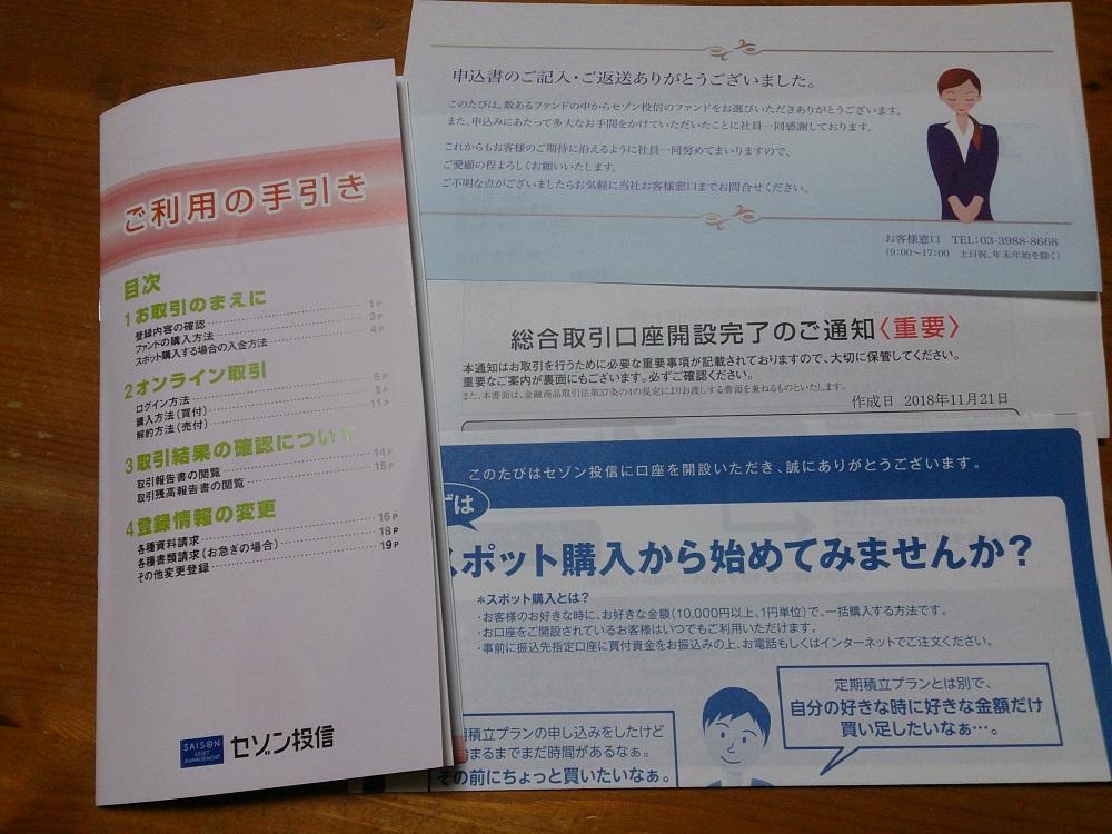 f:id:jasminekyoko:20181124191131j:plain