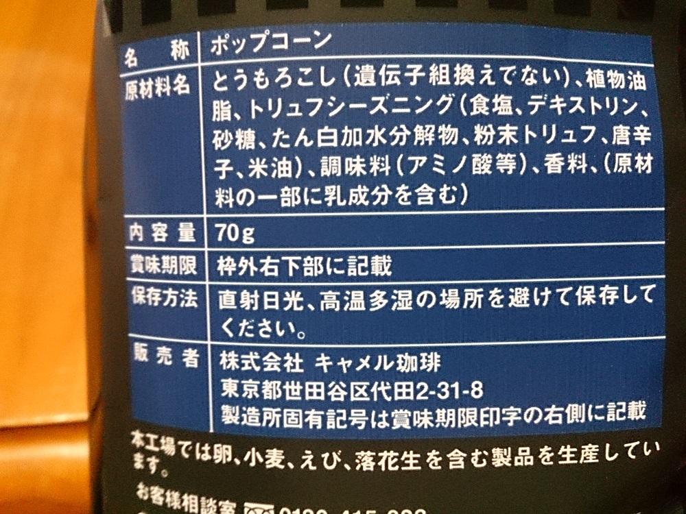 f:id:jasminekyoko:20181205154526j:plain