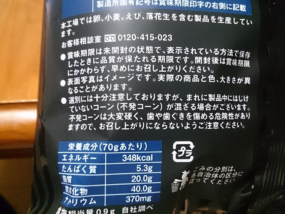 f:id:jasminekyoko:20181205154738j:plain