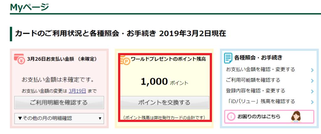 f:id:jasminekyoko:20190302193903p:plain