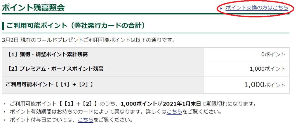 f:id:jasminekyoko:20190302194258p:plain