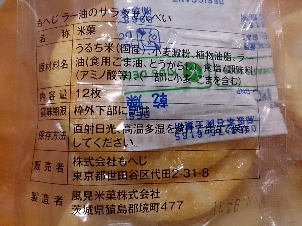 f:id:jasminekyoko:20190306213608j:plain
