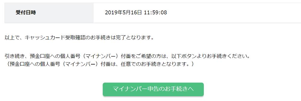 f:id:jasminekyoko:20190516134235p:plain