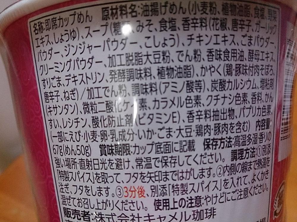f:id:jasminekyoko:20190612090339j:plain
