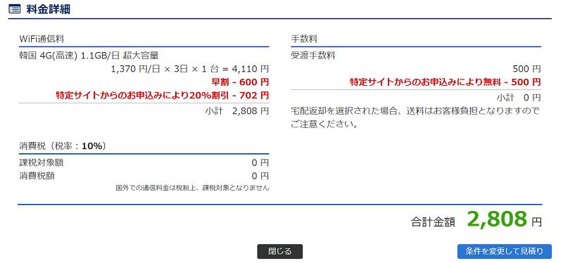 f:id:jasminekyoko:20191020165327p:plain