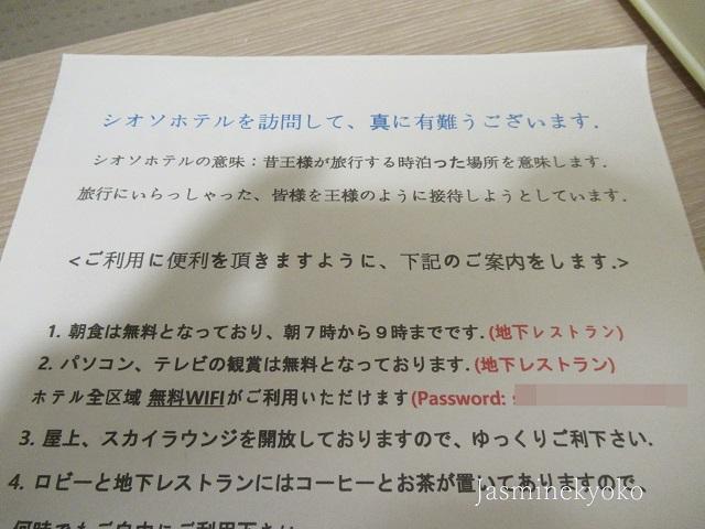 f:id:jasminekyoko:20191122175107j:plain