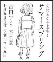 サマースプリング / 吉田アミ