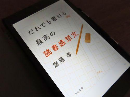 だれでも書ける最高の読書感想文/齋藤孝