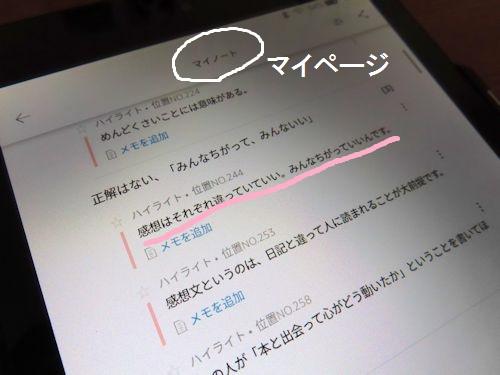 Kindleのマイページ