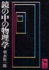 鏡の中の物理学 (講談社学術文庫)