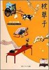 枕草子 (角川ソフィア文庫―ビギナーズ・クラシックス)