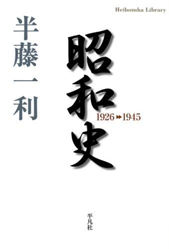 昭和史1926-1945 (平凡社ライブラリー)