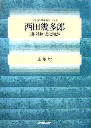 西田幾多郎―「絶対無」とは何か (シリーズ・哲学のエッセンス)