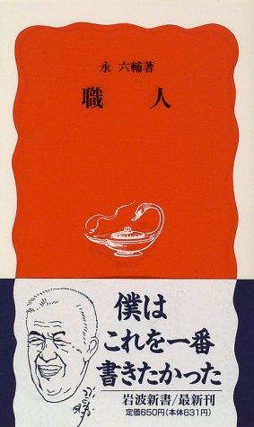 職人 (岩波新書)