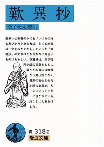 歎異抄 (岩波文庫 青318-2)