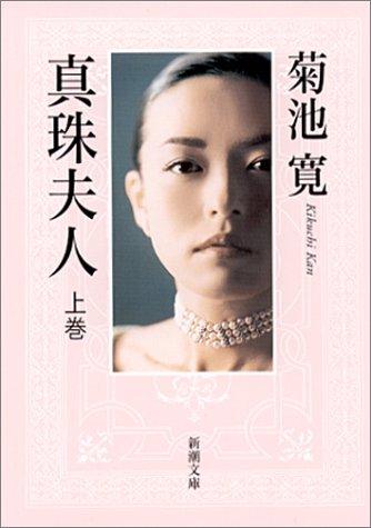 真珠夫人 上巻  新潮文庫 き 1-3
