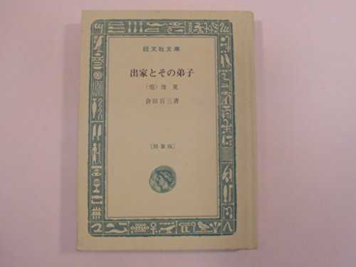 出家とその弟子 (1965年) (旺文社文庫)