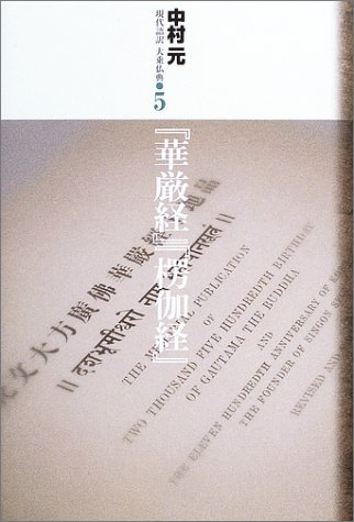 『華厳経』『楞伽経』 (現代語訳大乗仏典)