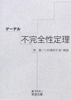 ゲーデル 不完全性定理 (岩波文庫)