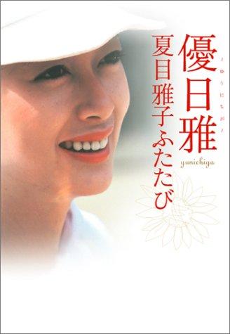 優日雅(ゆうにちが) ~夏目雅子ふたたび