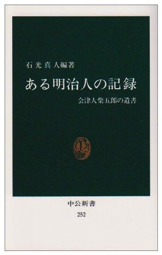ある明治人の記録―会津人柴五郎の遺書 (中公新書 (252))