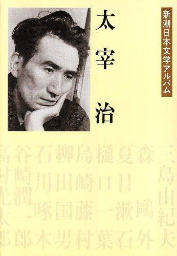 太宰治 新潮日本文学アルバム〈19〉